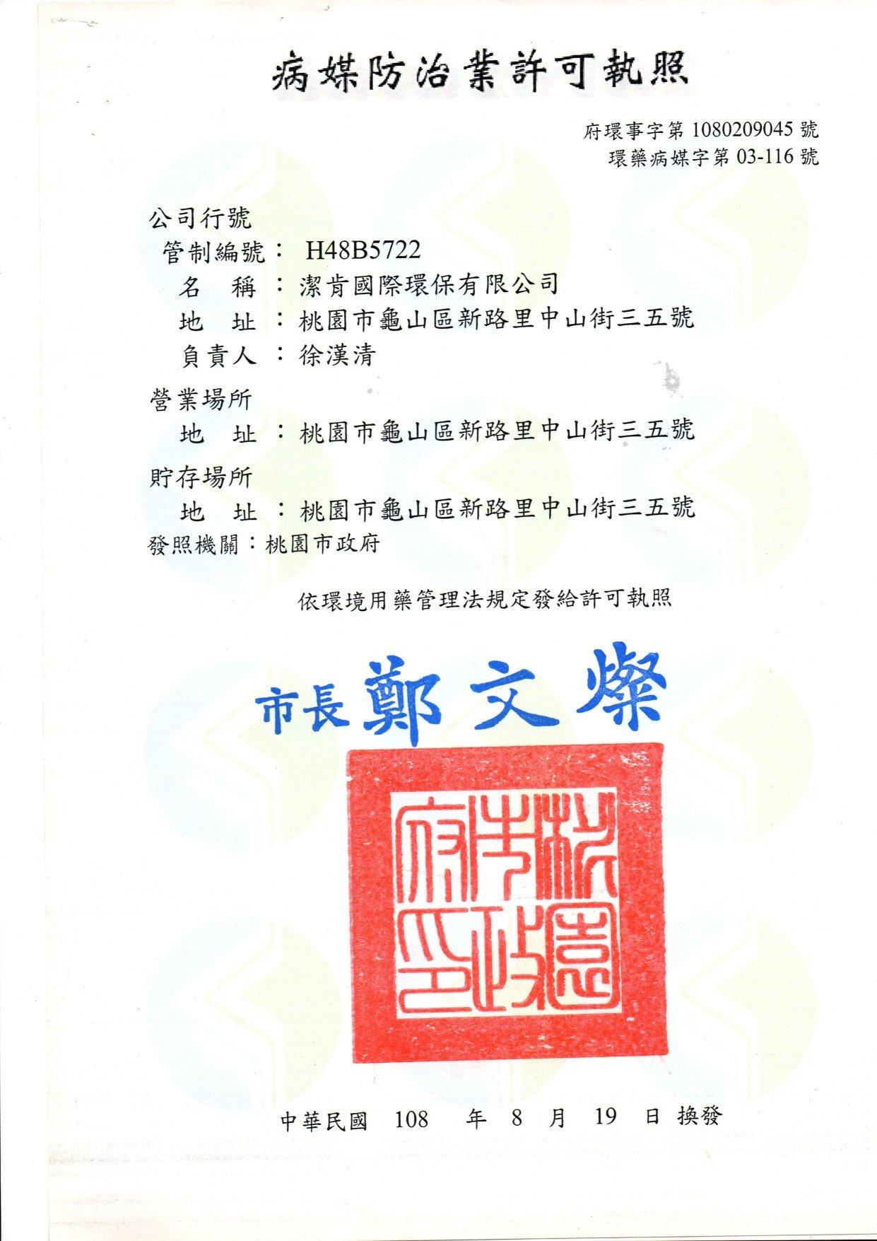 潔肯國際環保公司取得病媒防治業許可執照,環藥病媒字第03-116號