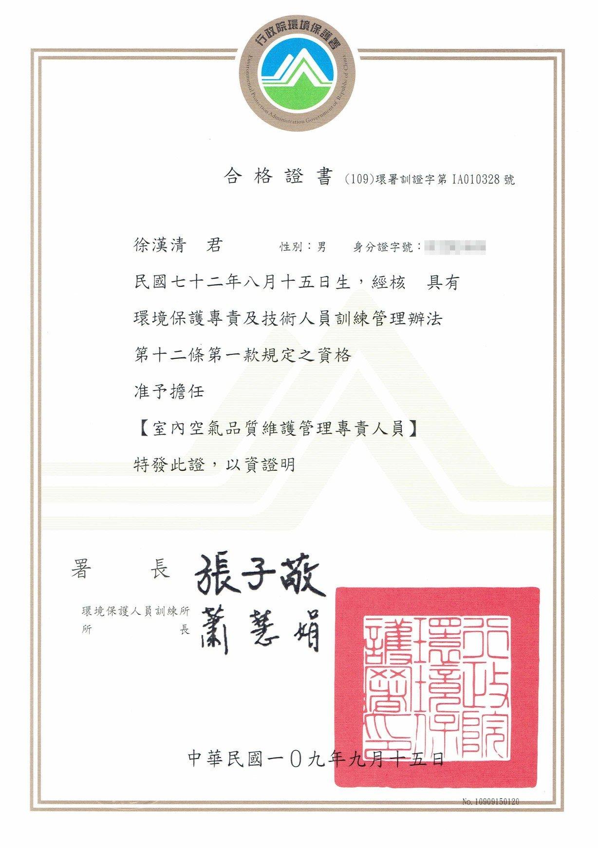 潔肯國際環保有限公司,徐漢清室內空氣品質專業技術人員證照