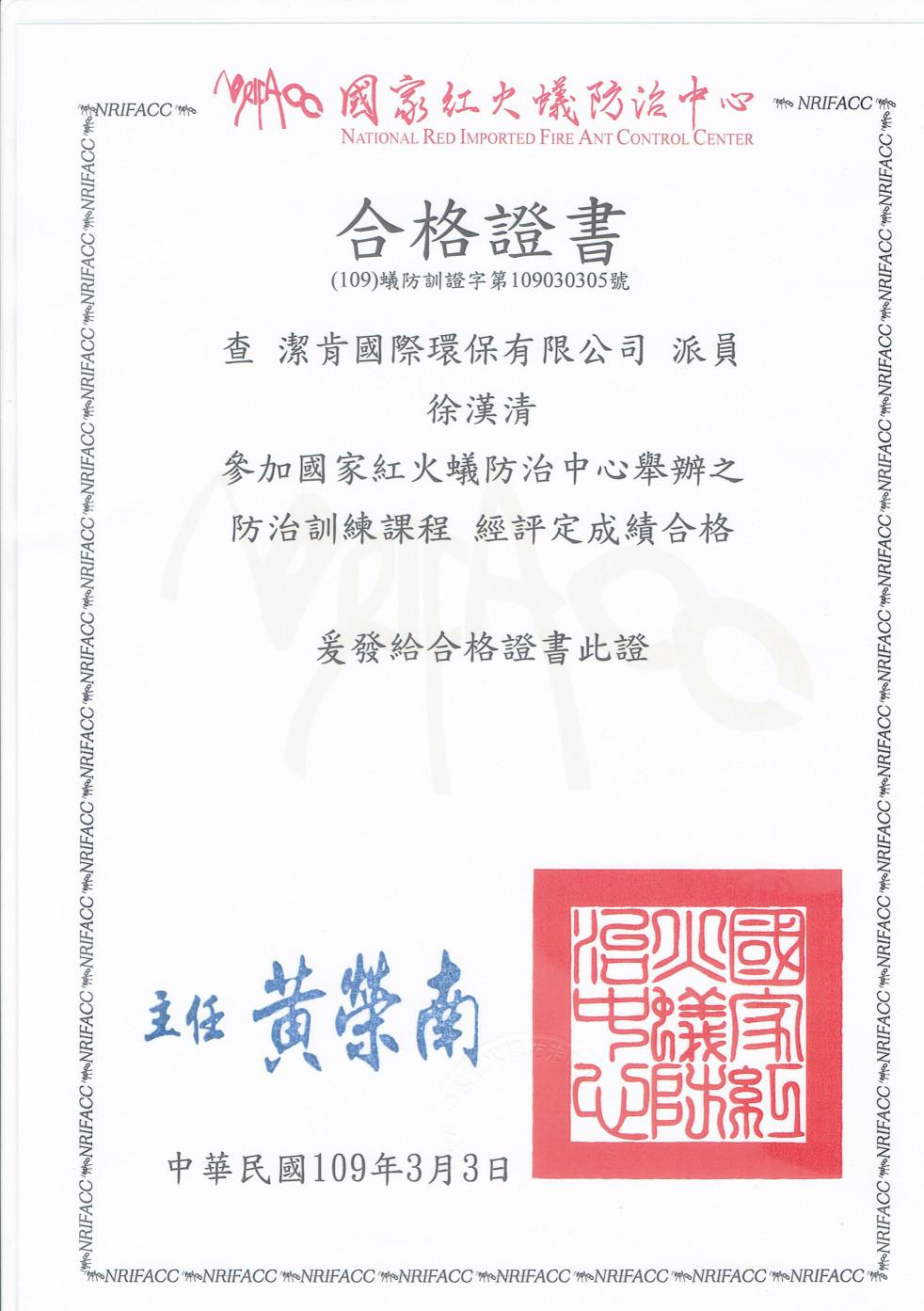 潔肯國際環保徐漢清,取得紅火蟻專業防治相關資格證照
