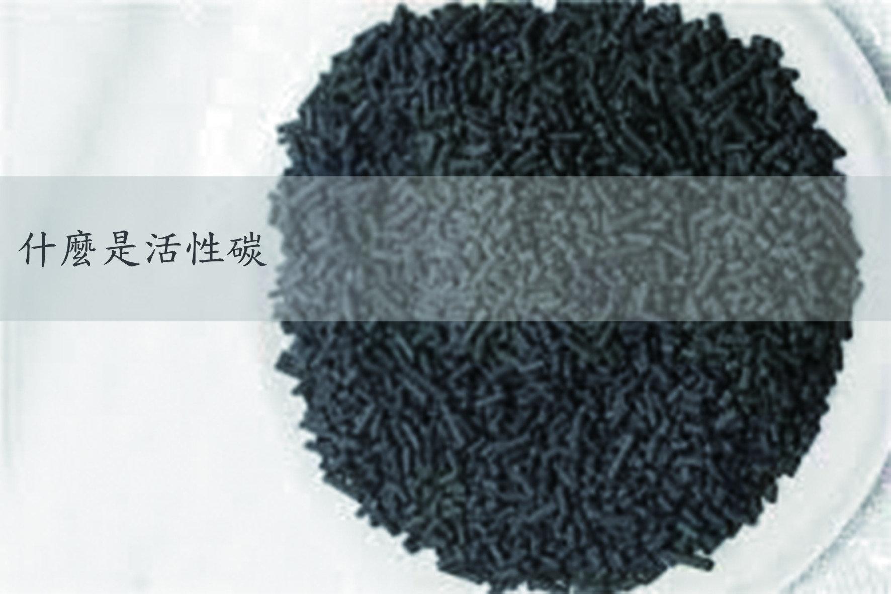 活性碳濾網功能到底為何?此外,「活性碳濾網」也是市面上常見的產品。活性碳由「椰子殼」、「瀝青」等物質高溫乾餾碳化後製成,透過去除其中的非碳成分,形成多孔的碳化物質。