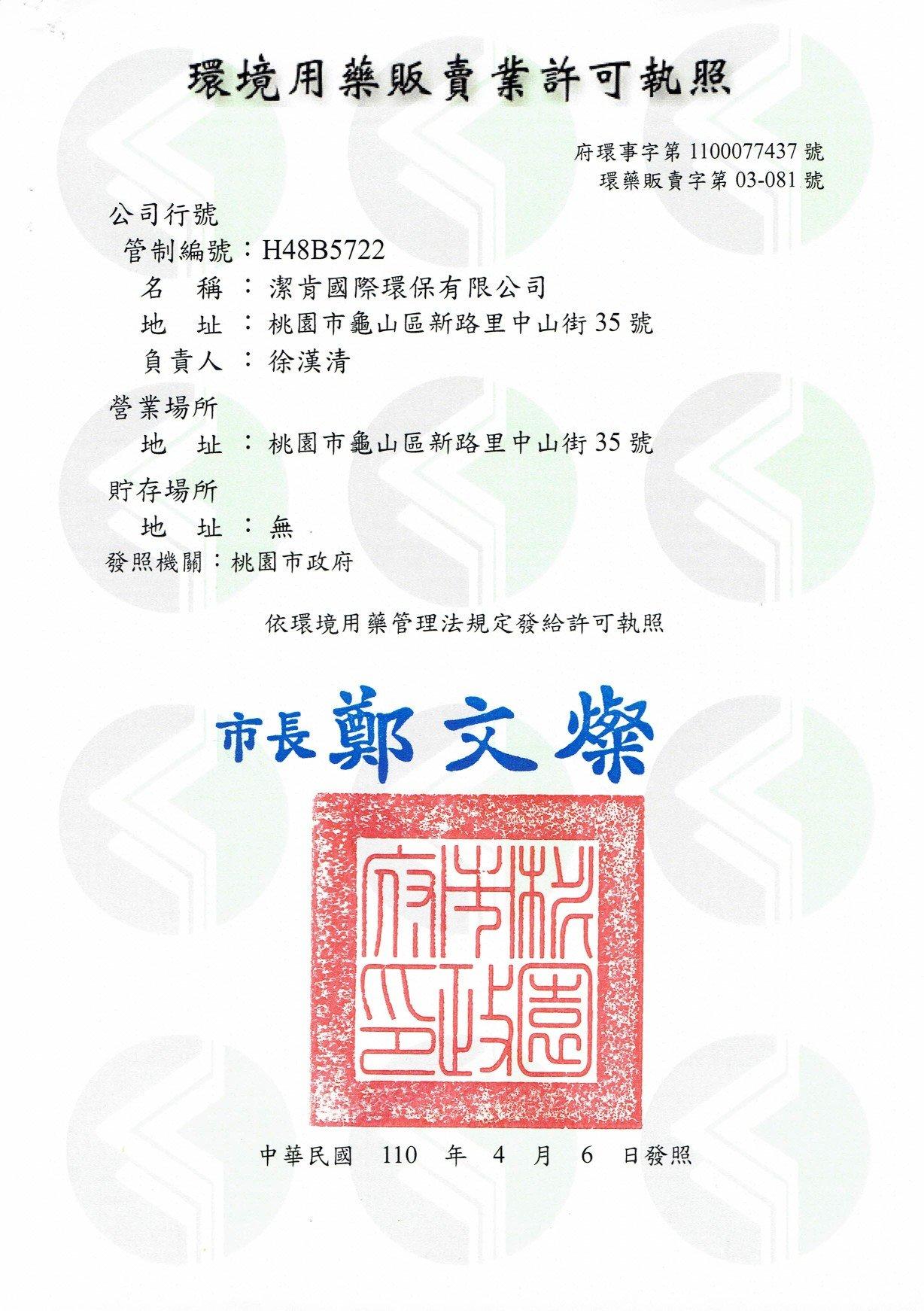 潔肯國際國際環保 專業除蟲公司、滅(除)鼠、除甲醛、空氣品質 病蟲害防治專家-環境用藥販賣許可證