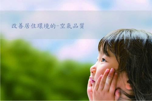 【室內空氣品質】空氣與健康有關嗎 ? 教你如何入手空氣清淨機 !