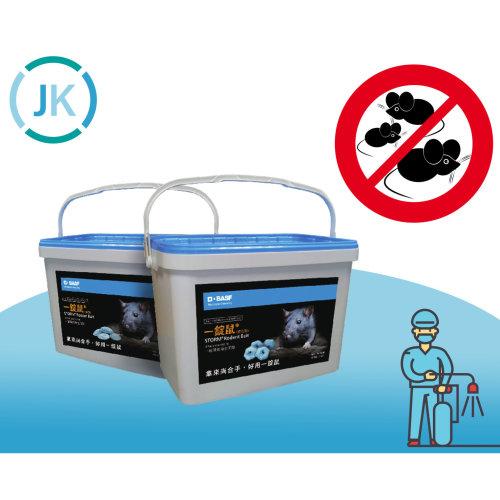 一錠鼠20g_穿孔型餌劑(3KG/桶)_伏滅鼠(缺貨中)